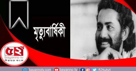 আজ কবি রুদ্র মুহম্মদ শহিদুল্লাহর ২৯তম মৃত্যুবার্ষিকী