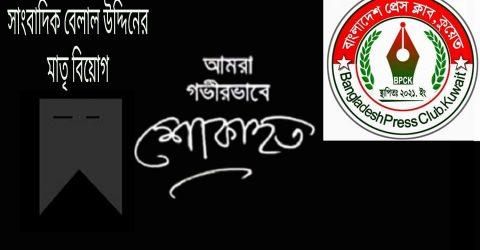 কুয়েত প্রবাসী সাংবাদিক বেলাল উদ্দিনের মাতৃ বিয়োগ