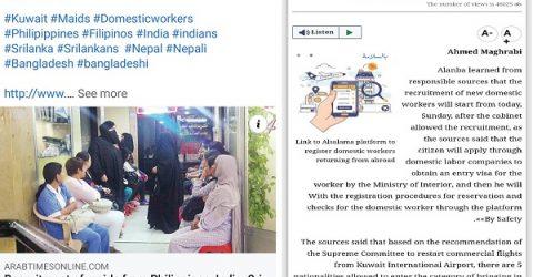 কুয়েত ৫ দেশের গৃহকর্মীর ভিসা চালু করেছে