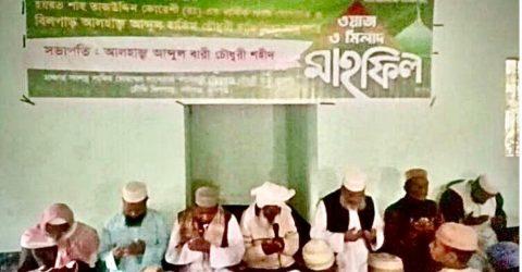 হযরত শাহ তাজ উদ্দিন কোরেশী (র:) এর ২ দিন ব্যাপী ওয়াজ ও ওরছ সম্পন্ন