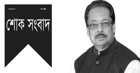 মাহমুদুস সামাদ চৌধুরী কয়েস এমপির ইন্তেকাল