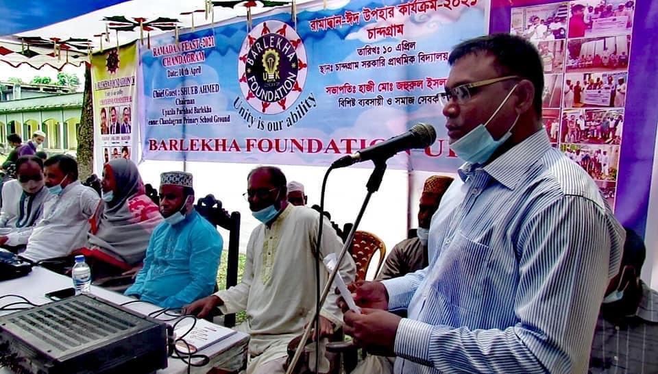 বড়লেখা ফাউন্ডেশন ইউকে'র উদ্যোগে চান্দগ্রামে ১৩০ পরিবারকে রামাদ্বান ও ঈদ উপহার সামগ্রী প্রদান