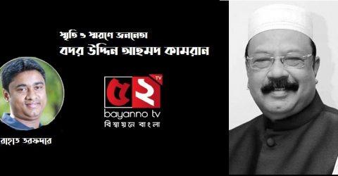 স্মৃতি ও স্মরণে জননেতা বদর উদ্দিন আহমদ কামরান