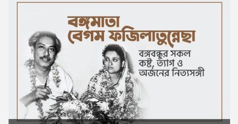 বঙ্গমাতা বেগম ফজিলাতুন্নেছা: বঙ্গবন্ধুর সকল কষ্ট, ত্যাগ ও অর্জনের নিত্যসঙ্গী